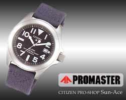 シチズン プロマスター エコドライブ PMU56-2371
